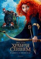 Постер к фильму «Храбрая сердцем 3D»