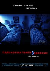 Постер к фильму «Паранормальное явление 3»