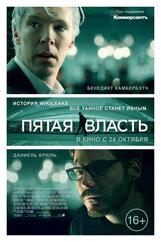 Постер к фильму «Пятая власть»