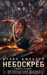 Постер к фильму «Небоскреб»