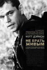 Постер к фильму «Не брать живым»