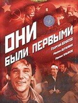 Постер к фильму «Они были первыми»