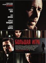 Постер к фильму «Большая игра»
