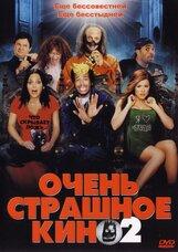 Постер к фильму «Очень страшное кино 2»