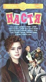 Постер к фильму «Настя»