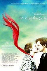 Постер к фильму «Не сдавайся»