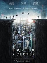 Постер к фильму «Тайна 7 сестер»