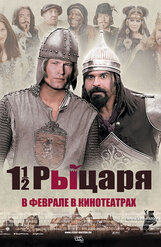 Постер к фильму «Полтора рыцаря: В поисках похищенной принцессы Херцелинды»