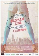 Постер к фильму «Велкам хом»