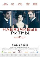 Постер к фильму «Навязчивые ритмы»
