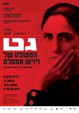 Постер к фильму «Гет»