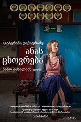 Постер к фильму «Жизнь Анны»
