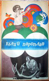 Постер к фильму «Белый пароход»