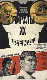 Постер к фильму «Пираты ХХ века»