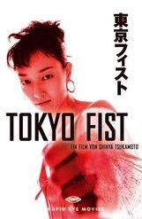 Постер к фильму «Токийский кулак»