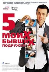 Постер к фильму «Пять моих бывших подружек»