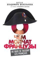 Постер к фильму «О чем молчат французы»