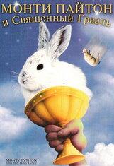 Постер к фильму «Монти Пайтон и священный Грааль»