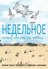 Постер к фильму «Недельное. Первые километры войны»