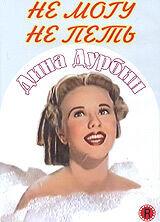 Постер к фильму «Не могу не петь»