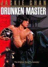 Постер к фильму «Пьяный мастер»