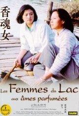 Постер к фильму «Женщина с Озера Благоухающих Душ»