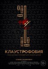 Постер к фильму «Клаустрофобия»