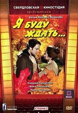 Постер к фильму «Я буду ждать...»
