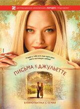 Постер к фильму «Письма к Джульетте»
