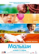 Постер к фильму «Малыши»