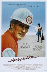 Постер к фильму «Гарри и сын»