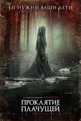 Постер к фильму «Проклятие плачущей»