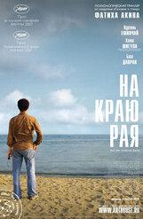 Постер к фильму «На краю рая»