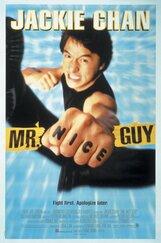 Постер к фильму «Мистер Крутой»