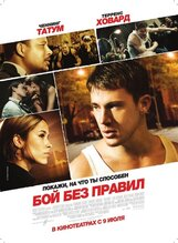 Постер к фильму «Бой без правил»