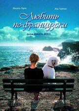 Постер к фильму «Любить по-французски»