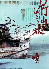 Постер к фильму «Одинокое путешествие Тикудзана»