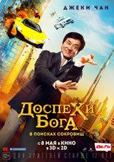 Постер к фильму «Доспехи Бога: В поисках сокровищ»