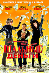 Постер к фильму «Шальные деньги»