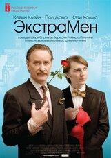Постер к фильму «Экстрамен»