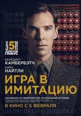 Постер к фильму «Игра в имитацию»