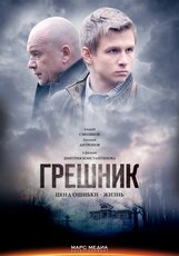 Постер к фильму «Грешник»