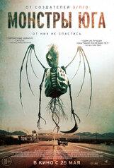Постер к фильму «Монстры юга»