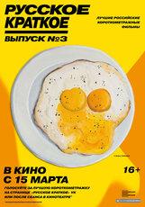Постер к фильму «Русское краткое. Выпуск 3»