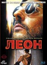 Постер к фильму «Леон»
