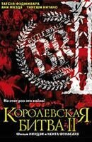 Постер к фильму «Королевская битва II»