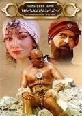 Постер к фильму «Последняя ночь Шахерезады»