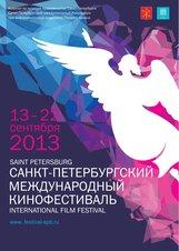 Постер к фильму «Санкт-Петербургский Международный Кинофестиваль»