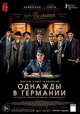 Постер к фильму «Однажды в Германии»