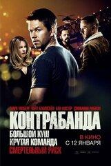 Постер к фильму «Контрабанда»